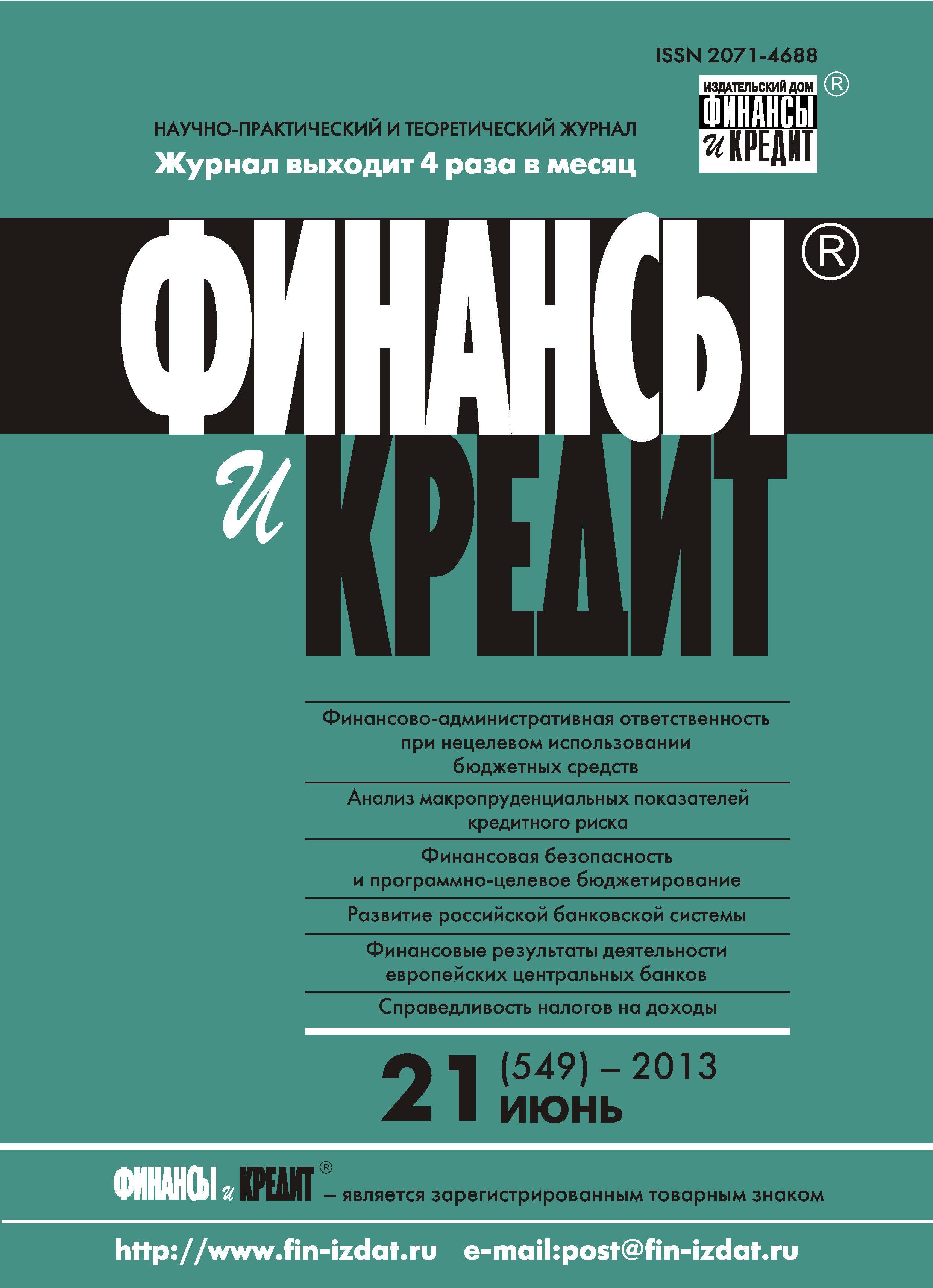 Финансы и Кредит № 21 (549) 2013