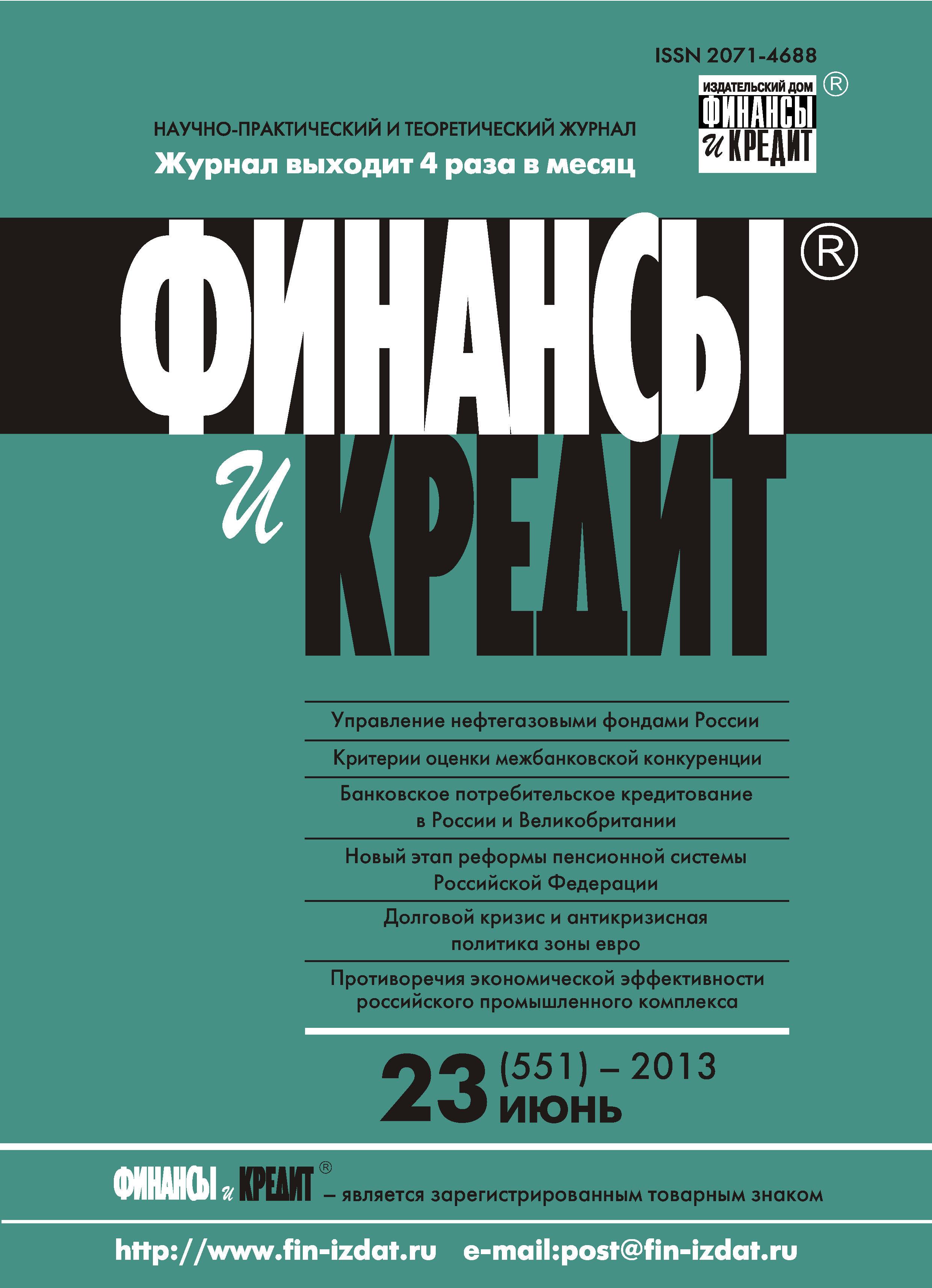 Финансы и Кредит № 23 (551) 2013