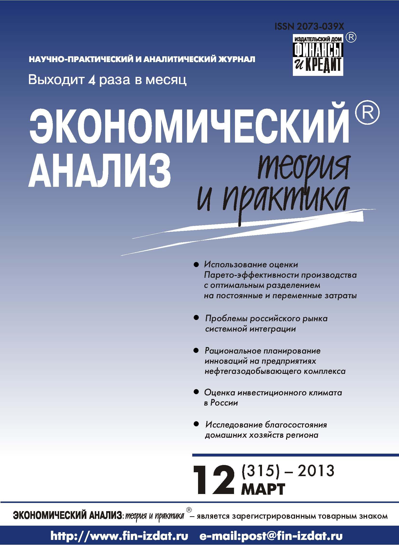 Экономический анализ: теория и практика № 12 (315) 2013