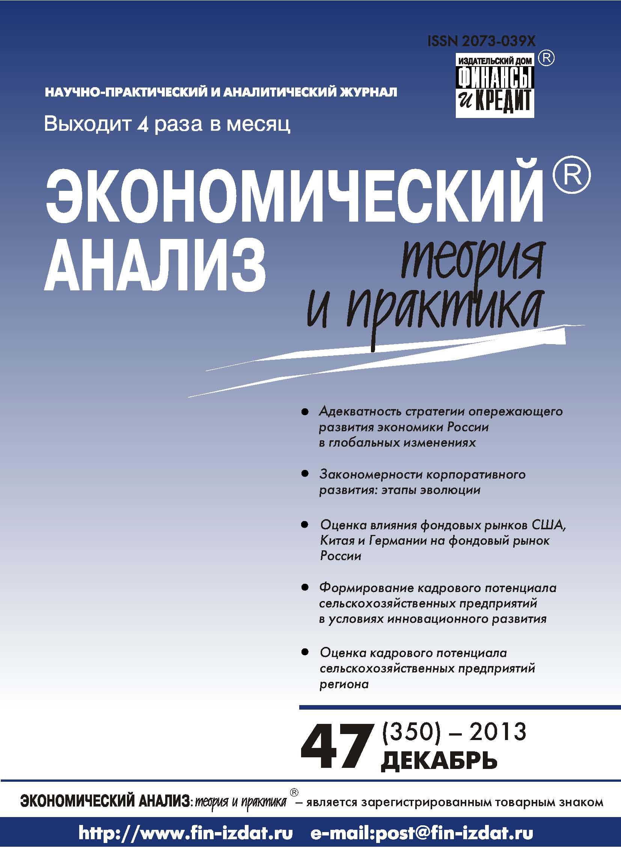 Экономический анализ: теория и практика № 47 (350) 2013