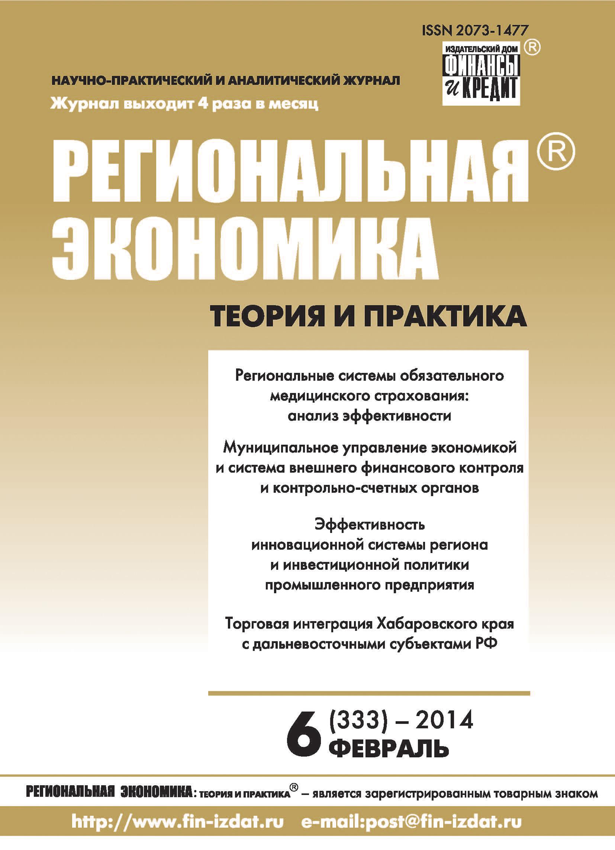 Региональная экономика: теория и практика № 6 (333) 2014