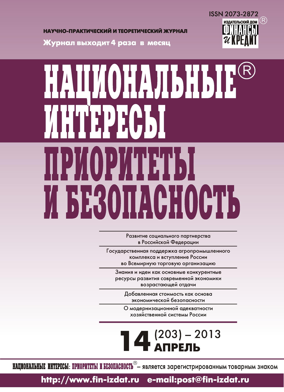 Национальные интересы: приоритеты и безопасность № 14 (203) 2013