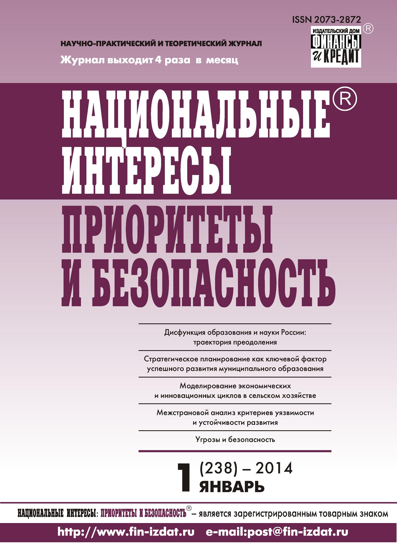 Национальные интересы: приоритеты и безопасность № 1 (238) 2014