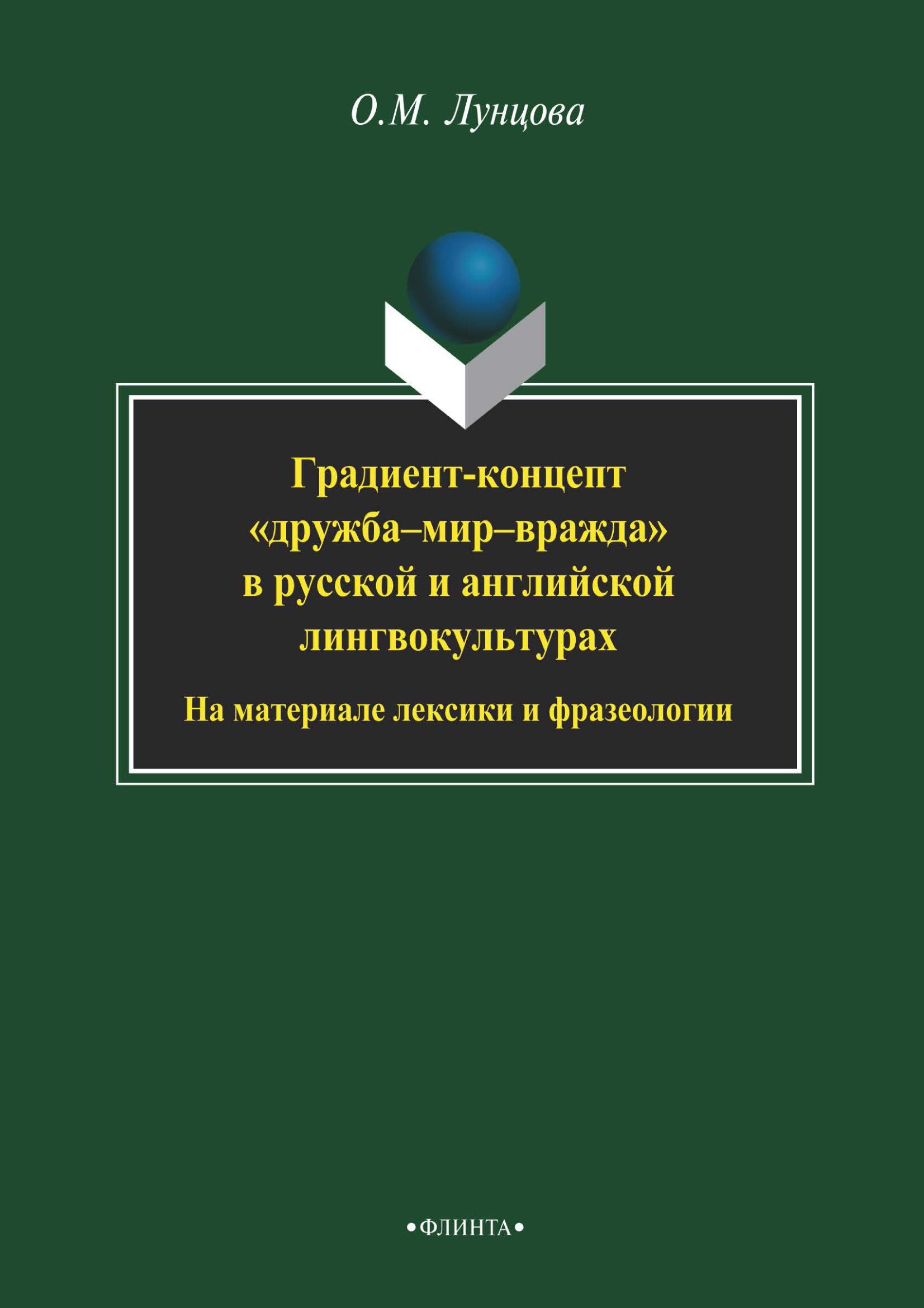 Градиент-концепт «дружба-мир-вражда» в русской и английской лингвокультурах. На материале лексики и фразеологии