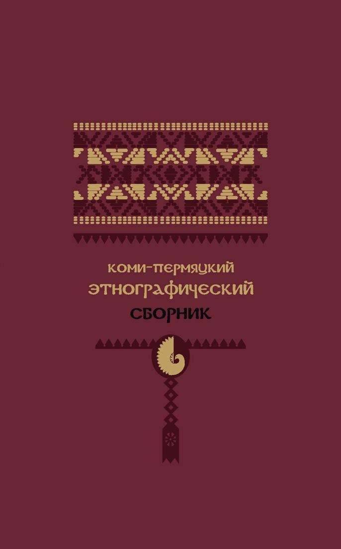 Коми-пермяцкий этнографический сборник