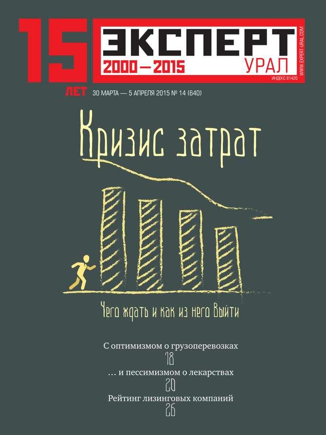 Эксперт Урал 14-2015
