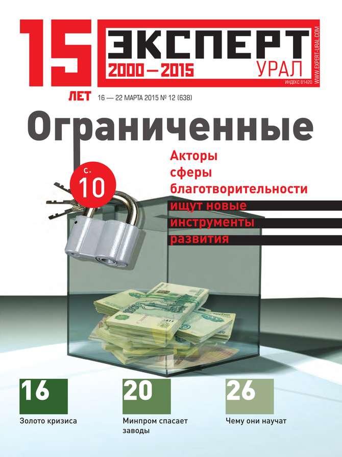 Эксперт Урал 12-2015