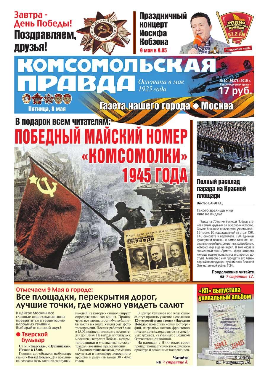 Комсомольская Правда. Москва 50-2015