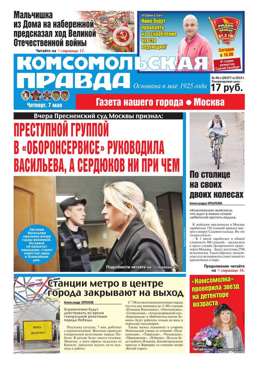 Комсомольская Правда. Москва 49-ч