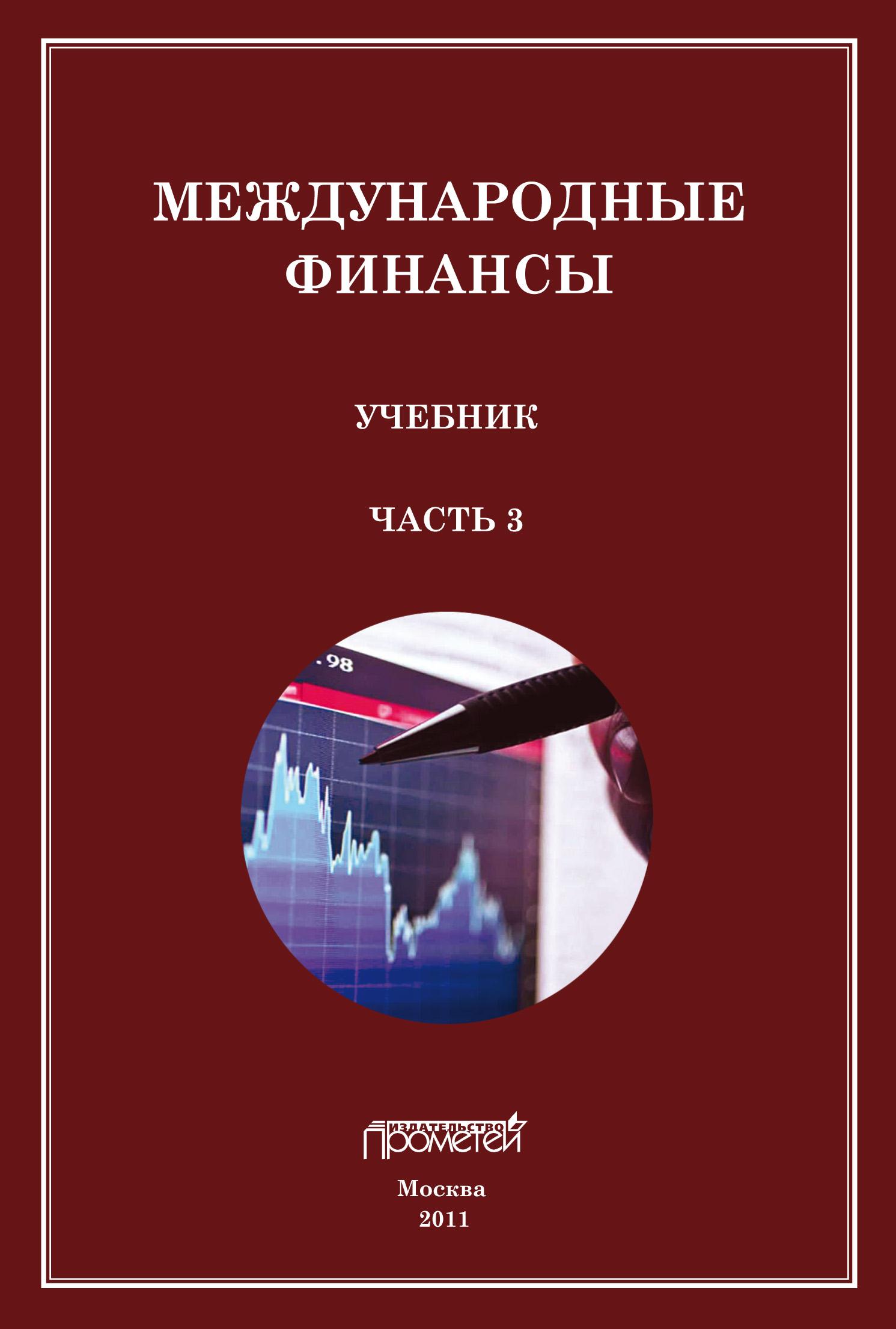 Сергей Матросов «Международные финансы. Учебник. Часть 3»