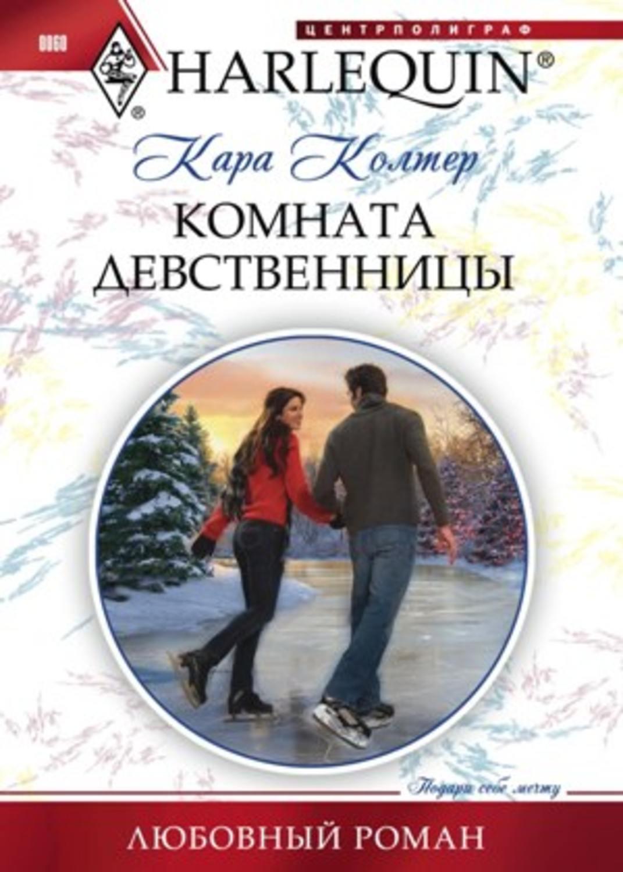 Читать Бесплатно Книги Про Девственниц