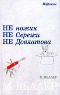 Генерал Трошев: Рецензия с целью главнокомандующего
