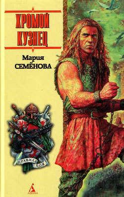 Электронная книга «Хромой кузнец (сборник)»