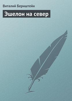 Электронная книга «Эшелон на север»