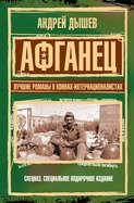Электронная книга «Афганец. Лучшие романы о воинах-интернационалистах»