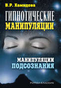 Гипнотические манипуляции. Манипуляции подсознания