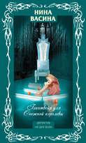Электронная книга «Глинтвейн для Снежной королевы»