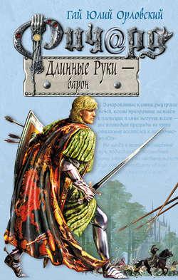 Электронная книга «Ричард Длинные Руки – барон»