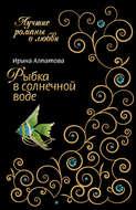 Электронная книга «Рыбка в солнечной воде»