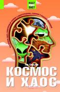 Электронная книга «Космос и хаос. Что должен знать современный человек о прошлом, настоящем и будущем Вселенной»