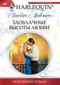 Электронная книга «Заоблачные высоты любви»