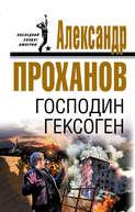 Электронная книга «Господин Гексоген»