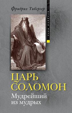 Электронная книга «Царь Соломон. Мудрейший из мудрых»