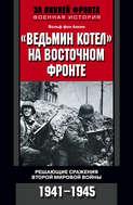 «Ведьмин котел» на Восточном фронте. Решающие сражения Второй мировой войны. 1941-1945