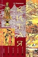 История Китая