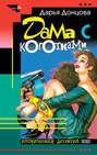 Электронная книга «Дама с коготками» – Дарья Донцова