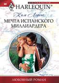 Электронная книга «Мечта испанского миллиардера»