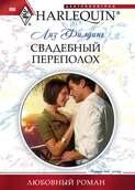 Электронная книга «Свадебный переполох»