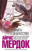 Электронная книга «Книга и братство»