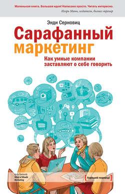 Электронная книга «Сарафанный маркетинг. Как умные компании заставляют о себе говорить»