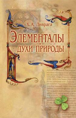 Электронная книга «Элементалы – духи Природы»