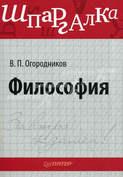 Электронная книга «Философия: Шпаргалка»