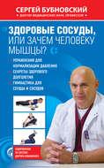 Здоровые сосуды, иначе говоря Зачем человеку мышцы?