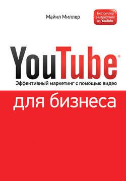 Электронная книга «YouTube для бизнеса. Эффективный маркетинг с помощью видео»