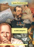 Александр II. Жизнь равно смерть