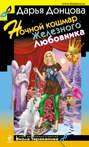 Электронная книга «Ночной кошмар Железного Любовника» – Дарья Донцова