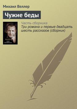 Электронная книга «Чужие беды»