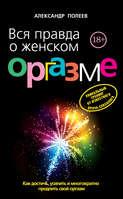 Электронная книга «Вся правда о женском оргазме»