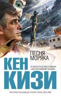 Электронная книга «Песня моряка»