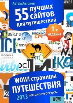 Электронная книга «55 лучших сайтов для путешествий»