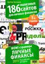 Электронная книга «186 полезных сайтов для личных финансов»