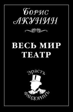 Электронная книга «Весь мир театр»