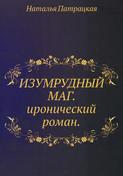 Электронная книга «Изумрудный маг»