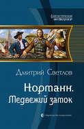 Электронная книга «Норманн. Медвежий замок»