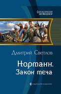 Электронная книга «Норманн. Закон меча»