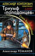 Электронная книга «Триумф «попаданцев». Стать Бонапартом!» – Александр Романов